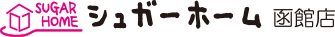 シュガーホーム函館店|自由設計・注文住宅・太陽光発電付住宅・リフォーム