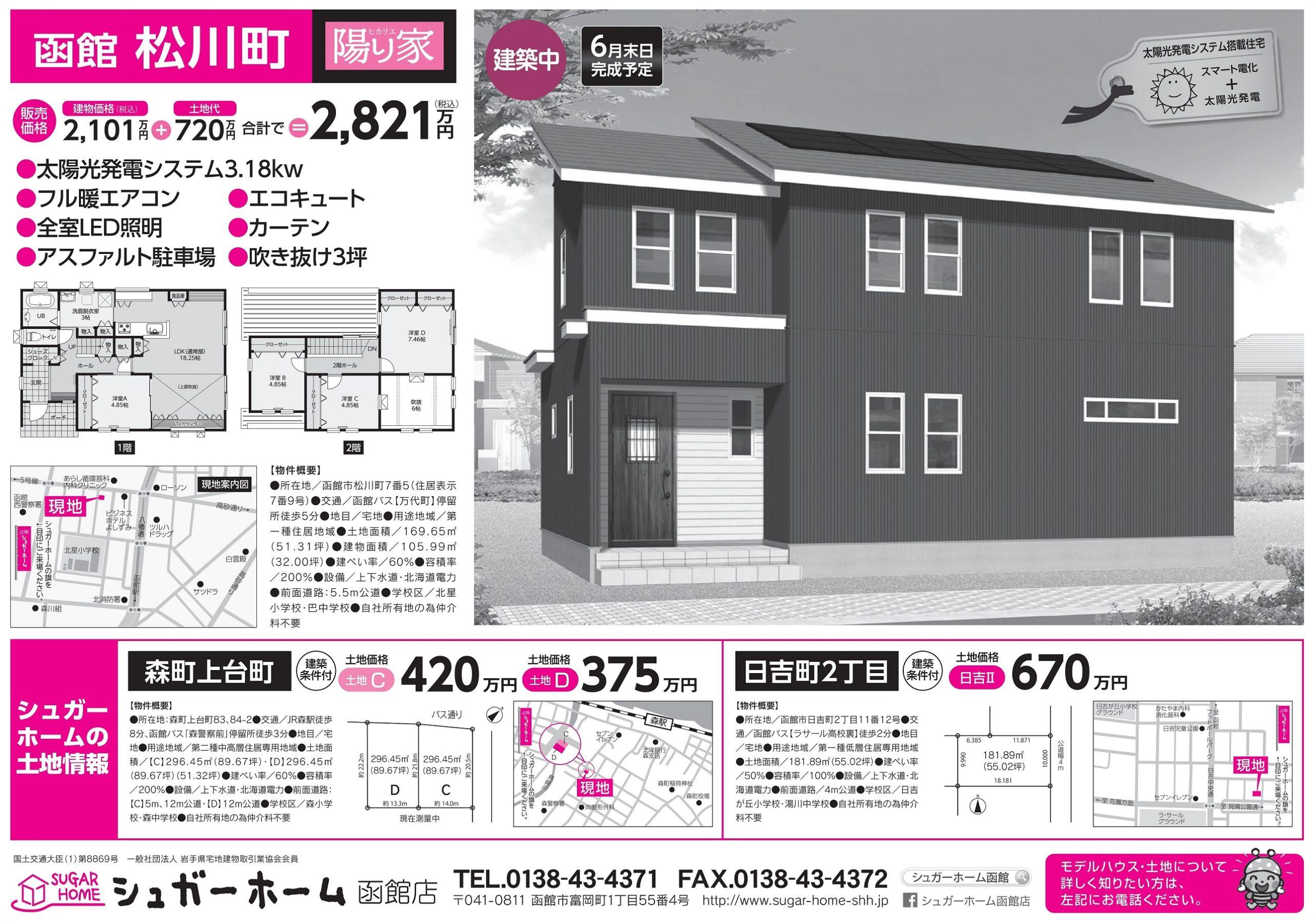 松川町モデルハウス